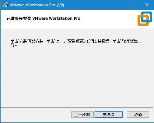 VMware16中文版破解安装教程5
