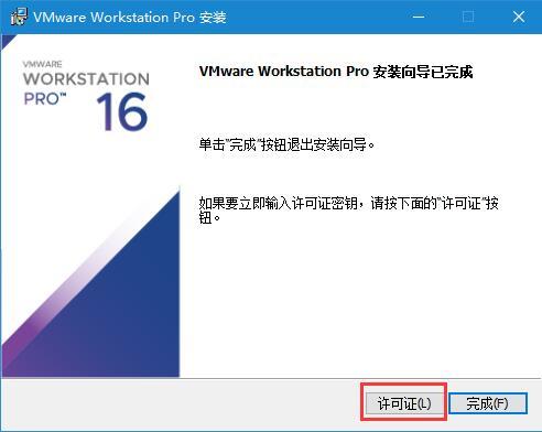 VMware16中文版破解安装教程6