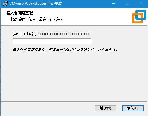 VMware16中文版破解安装教程7