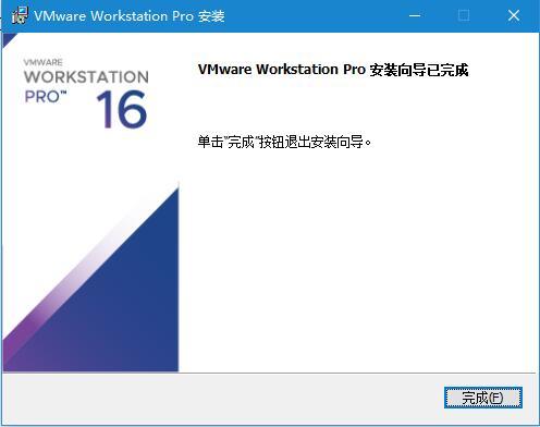 VMware16中文版破解安装教程8