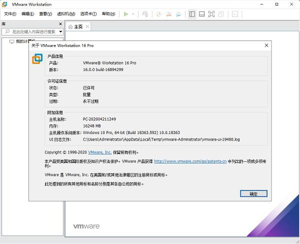 VMware16中文版破解安装教程9