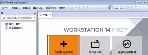 VMware16中文版创建虚拟机1
