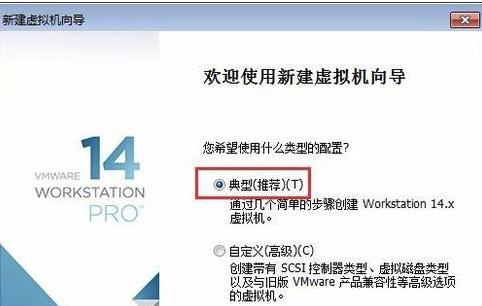VMware16中文版创建虚拟机2