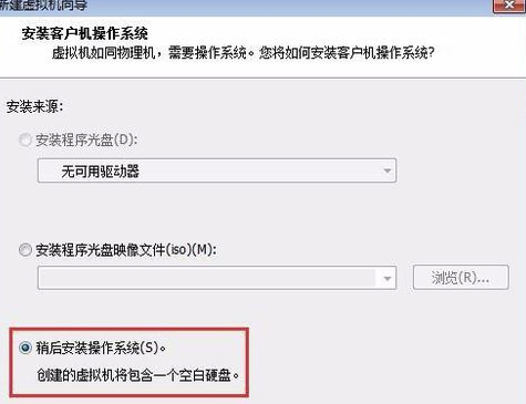 VMware16中文版创建虚拟机3