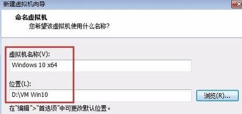VMware16中文版创建虚拟机5