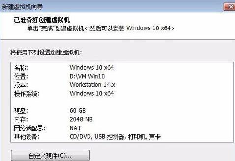 VMware16中文版创建虚拟机7