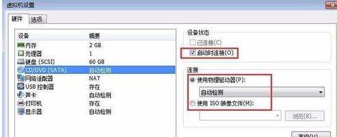 VMware16中文版创建虚拟机9