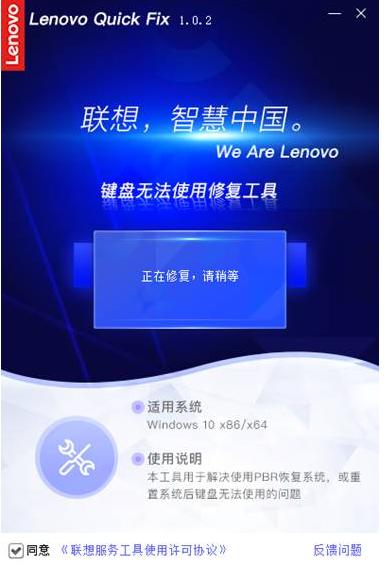 Lenovo Quick Fix磁盘清理工具