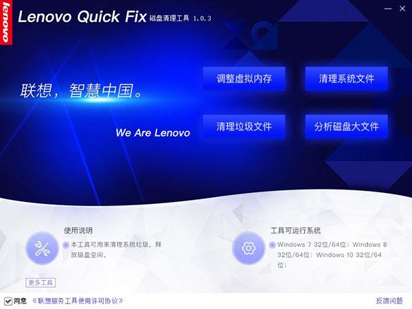 Lenovo Quick Fix磁盘清理工具特色