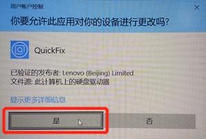 Lenovo Quick Fix磁盘清理工具新建硬盘分区2