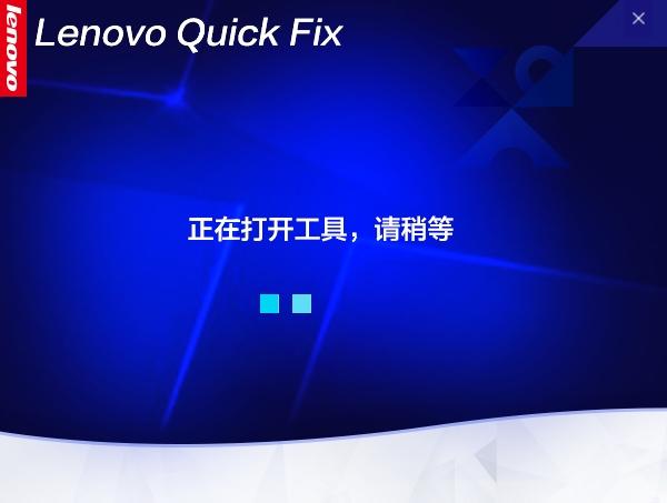 Lenovo Quick Fix磁盘清理工具新建硬盘分区3