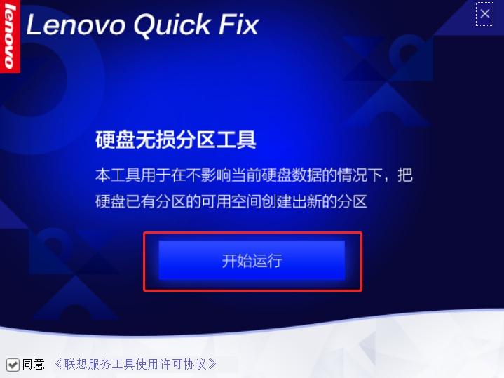 Lenovo Quick Fix磁盘清理工具新建硬盘分区4