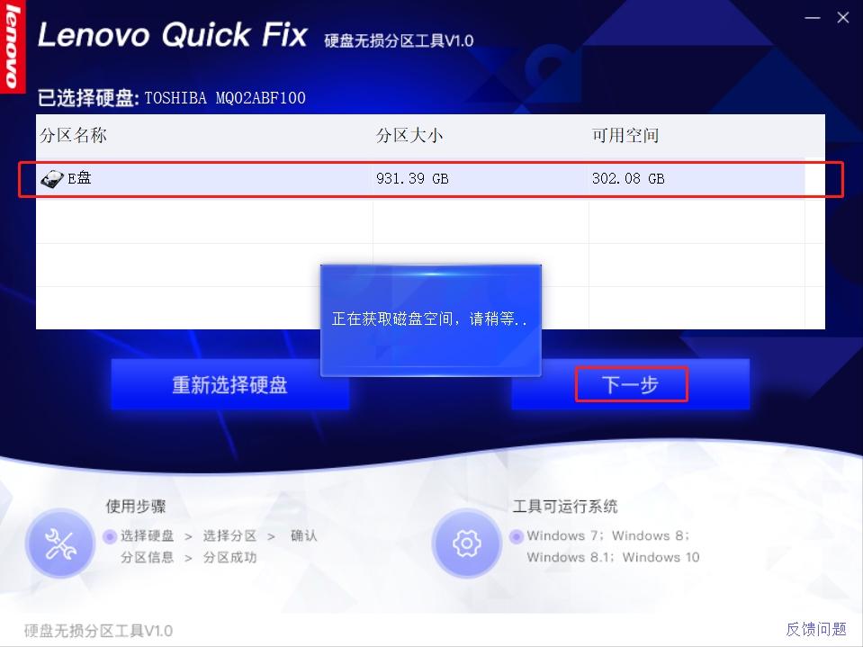 Lenovo Quick Fix磁盘清理工具新建硬盘分区8