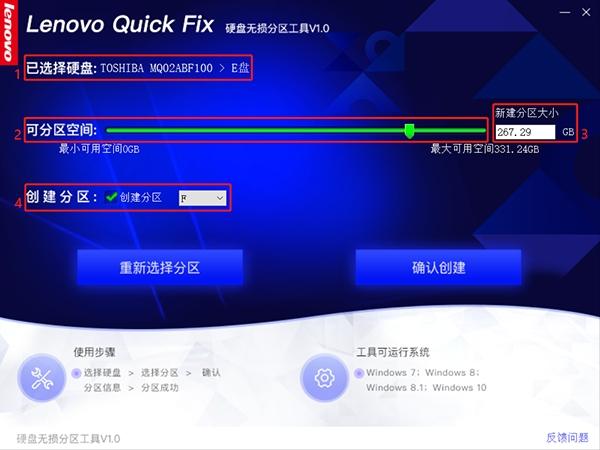 Lenovo Quick Fix磁盘清理工具新建硬盘分区9