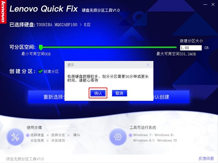 Lenovo Quick Fix磁盘清理工具新建硬盘分区10