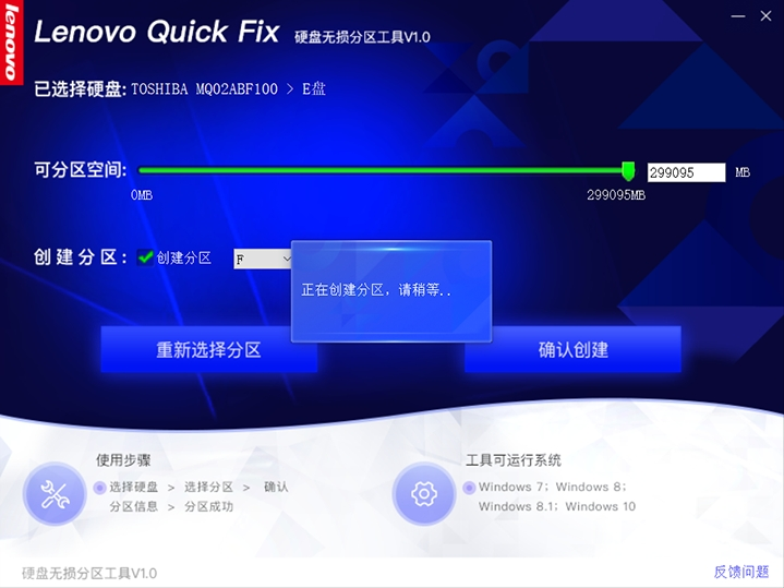 Lenovo Quick Fix磁盘清理工具新建硬盘分区11