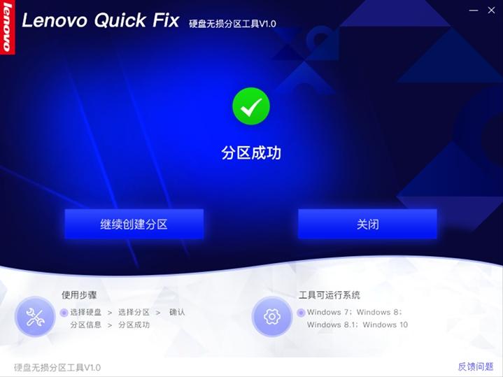 Lenovo Quick Fix磁盘清理工具新建硬盘分区12