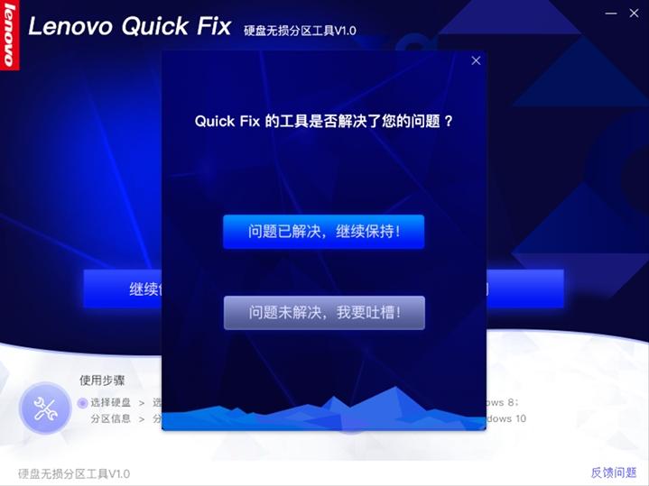 Lenovo Quick Fix磁盘清理工具新建硬盘分区13