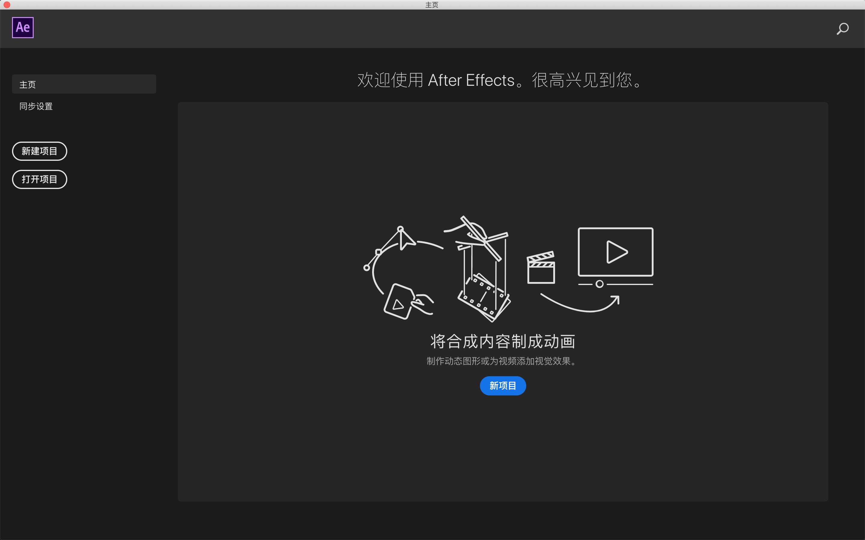AE2021 Mac版特色