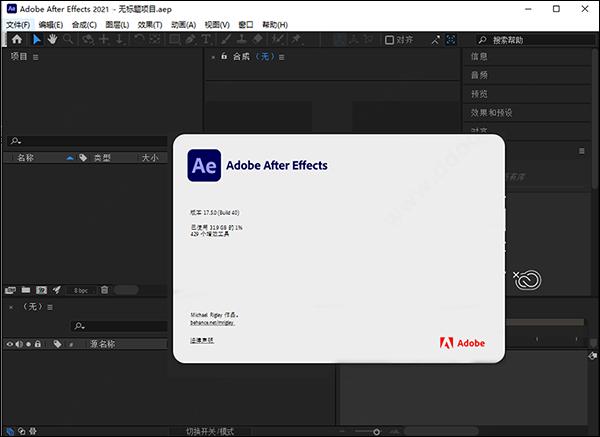 AE2021 Mac版功能
