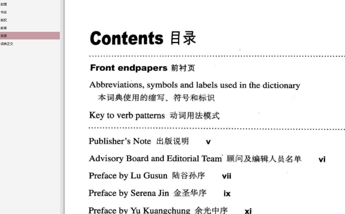牛津高阶英汉双解词典第九版