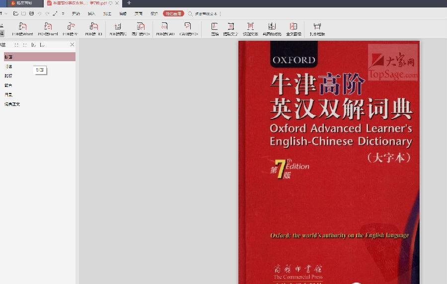 牛津高阶英汉双解词典第九版特色