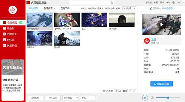 火萤视频桌面PC版特色