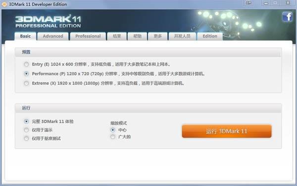 3DMark11中文破解版特色