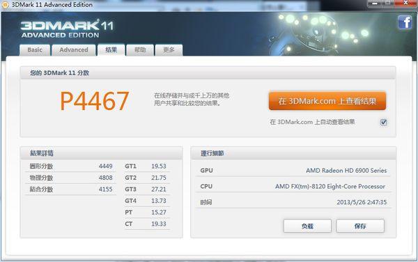 3DMark11中文破解版跑分查看