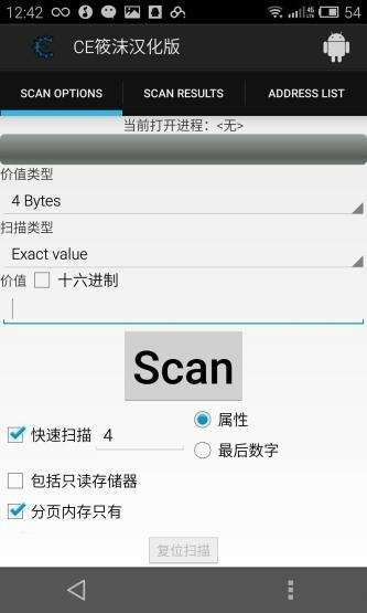 CE修改器手机版