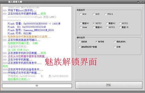 猎人维修大师中文版基础操作方法