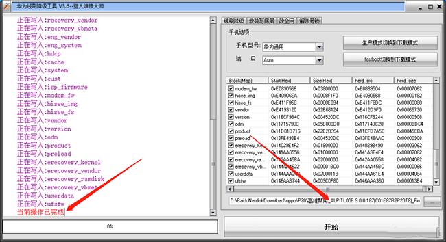 猎人维修大师中文版调资料方法4