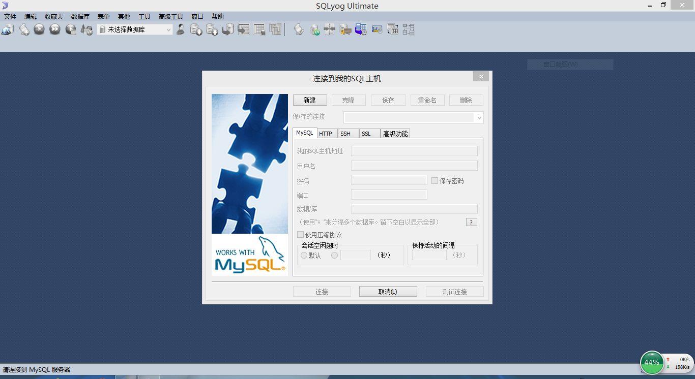 SQLyog中文破解版特色