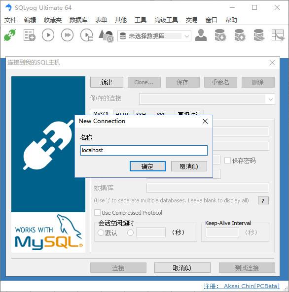 SQLyog中文破解版使用方法1