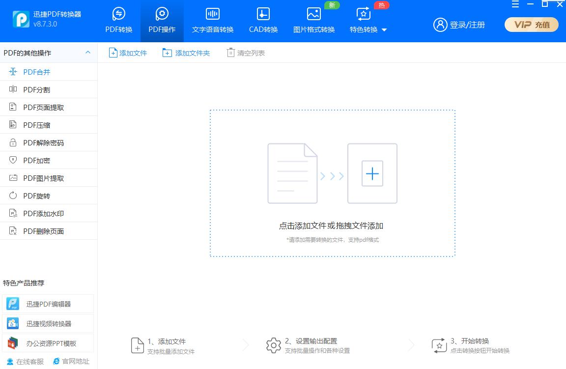 迅捷PDF转换器特色