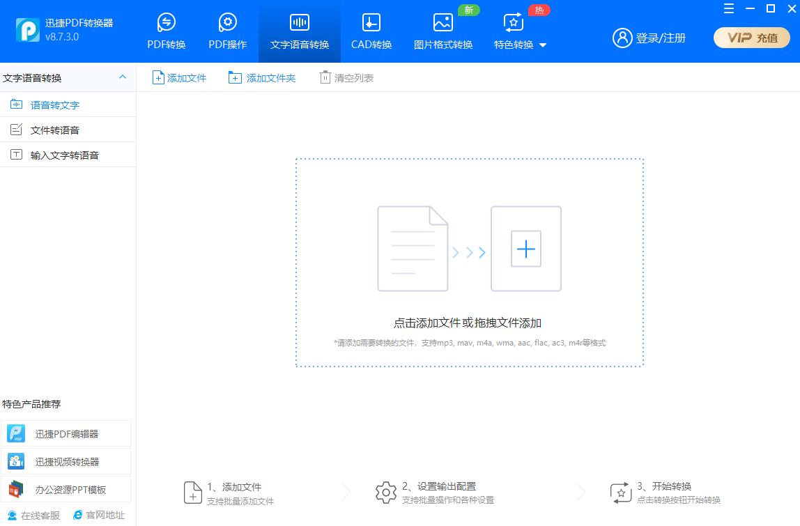 迅捷PDF转换器功能