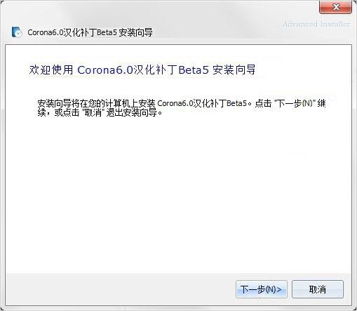 CR渲染器6.0破解版安装教程12