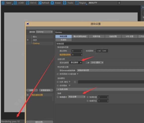 CR渲染器6.0破解版使用教程1
