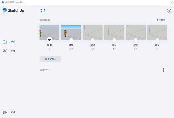 SketchUp2021破解版