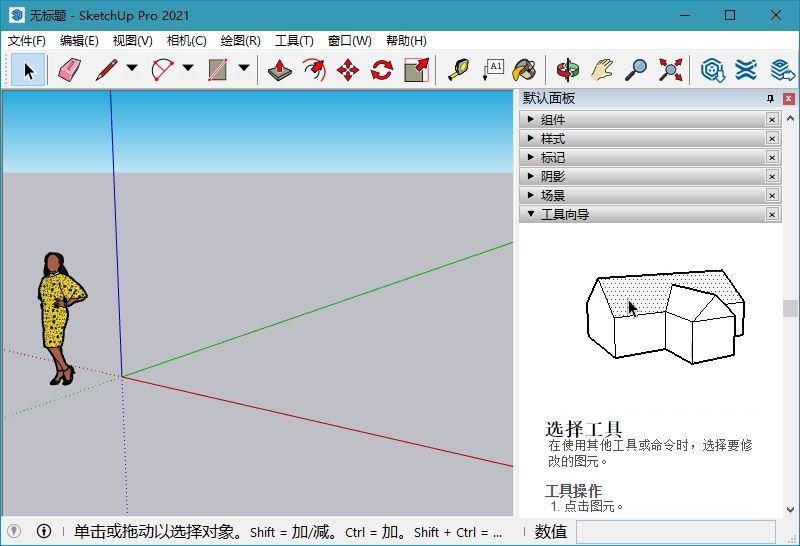 SketchUp2021破解版特色