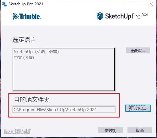 SketchUp2021破解版安装教程2