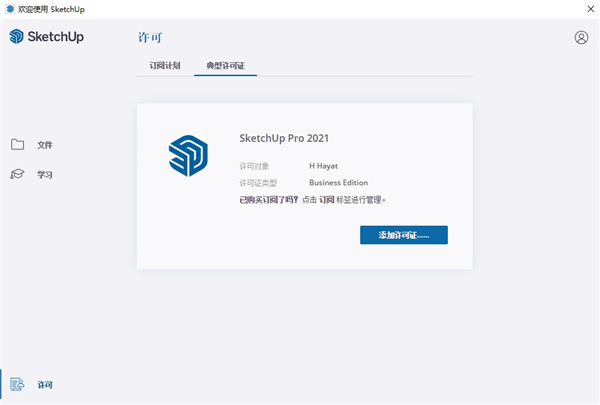 SketchUp2021破解版安装教程5