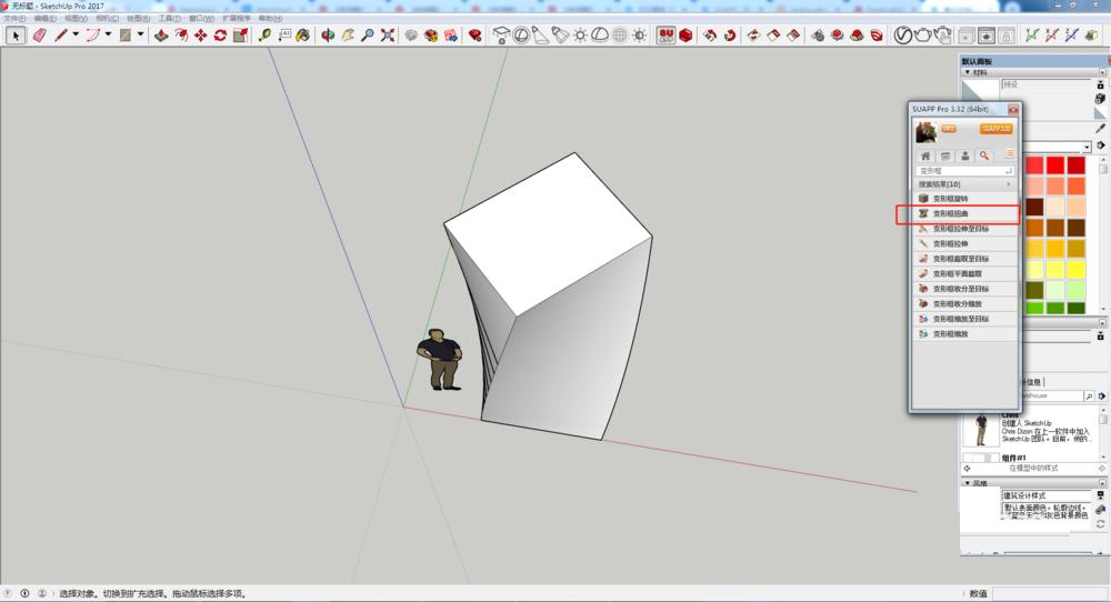 SketchUp2021破解版扭曲建筑方法1
