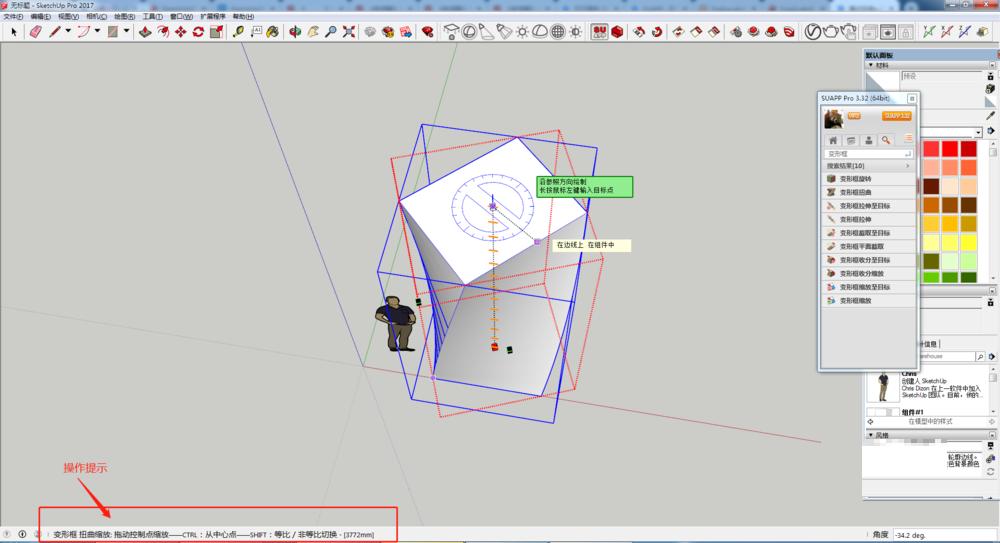 SketchUp2021破解版扭曲建筑方法2