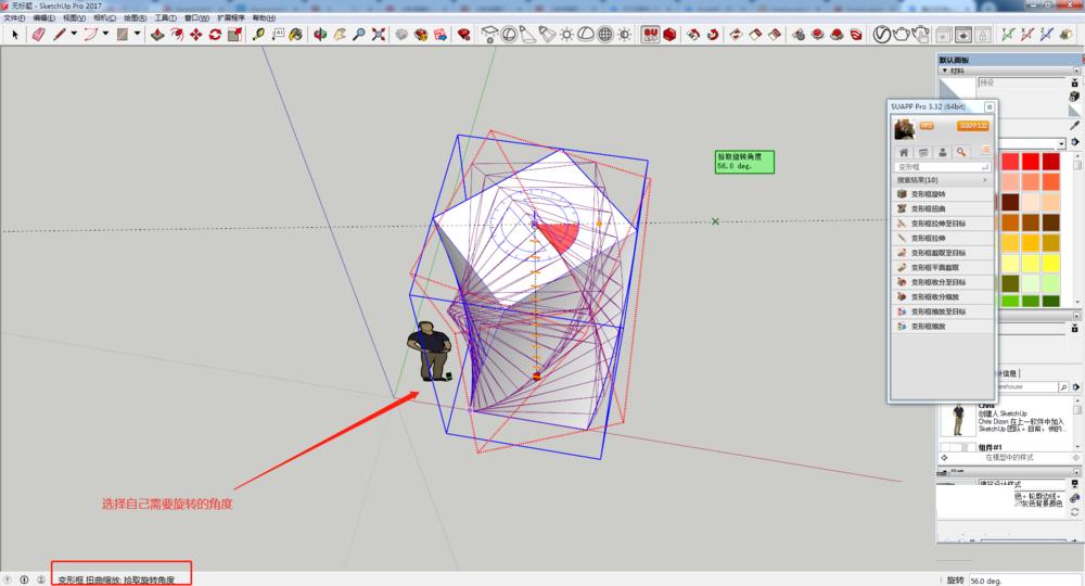 SketchUp2021破解版扭曲建筑方法3