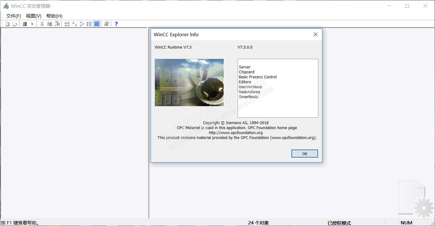 WinCC7.5完美破解版特色