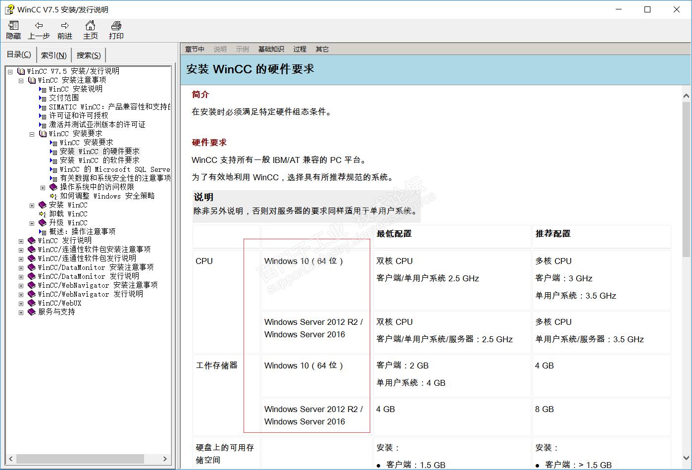 WinCC7.5完美破解版功能