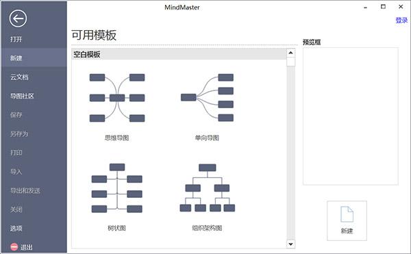 MindMaster Pro 8中文设置教程3