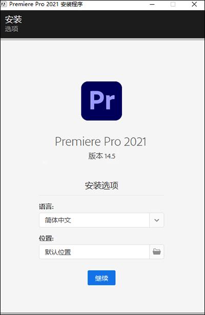 PR2021专业破解版安装教程2