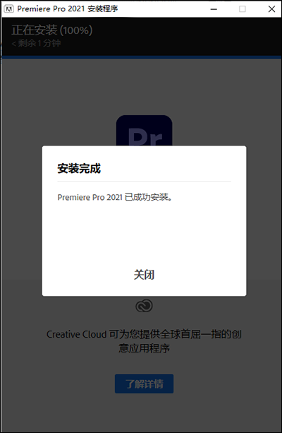 PR2021专业破解版安装教程4